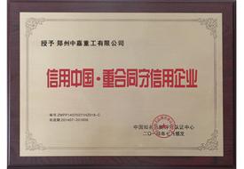 信用中国奖