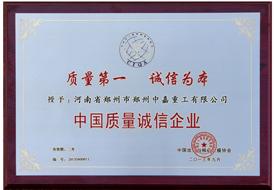 中国诚信企业奖